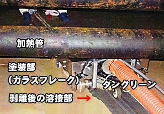 加熱管の下を行くタンクリーン