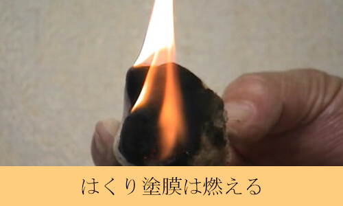 はくり塗膜は燃える